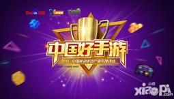 """聚焦精品 2015年度""""中国好手游""""获奖榜单揭晓"""