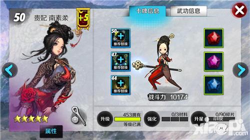 战斗吧剑灵贵妃南素柔4月8日御驾亲临