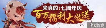 7周年庆正式开启 老K游戏百万福利大派送
