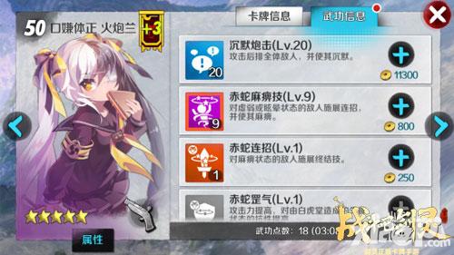 火炮兰阵容怎么搭    战斗吧剑灵火炮兰是s级别资质的枪手卡牌,类似于