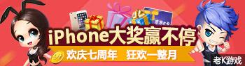 老K周年庆狂欢月 iphone大奖送不停
