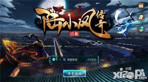 陆小凤传奇手游6月14日全平台公测 首款古龙正版