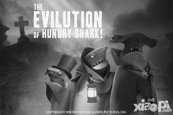 饥饿的鲨鱼进化iOS版新玩法