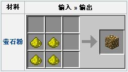 我的世界合萤石块怎么得 合萤石块获取攻略2