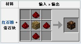 我的世界合萤石块怎么得 合萤石块获取攻略3