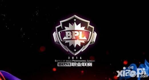 【球球大作战bpl总决赛】球球大作战BPL职业联赛9月3日开启 全球首个竞技职业联赛诞生