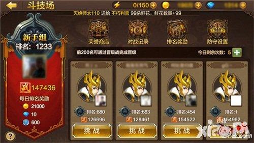 试炼夺宝 《全民斗战神》挑战系统奖励丰厚