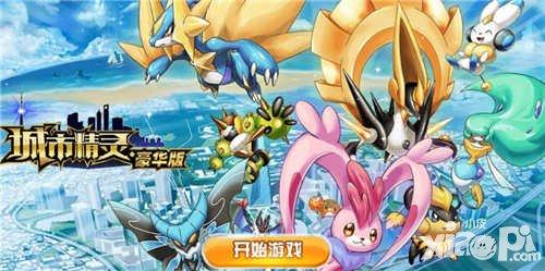 城市精灵GO9月5日更新 魔音兔技能加强