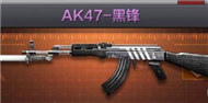 《CF手游》AK47黑锋属性图鉴