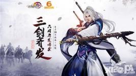 《剑网3指尖江湖》9月30日更新了什么 9月30日更新内容一览