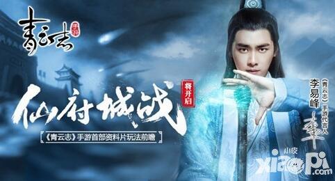 青云志手游资料片玩法前瞻 仙府城战将开启