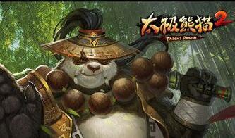 太极熊猫2世界boss打法攻略 世界boss怎么打
