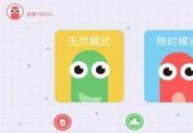 贪吃蛇大作战32期限时模式梦断2900视频