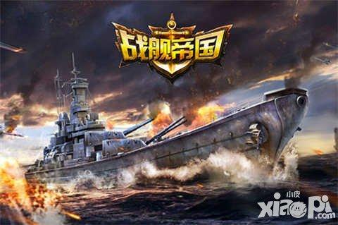战舰帝国战力提升攻略 战力如何提升