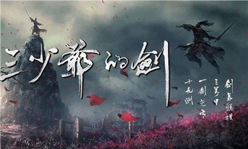 网易古龙手游大作 三少爷的剑视频首曝