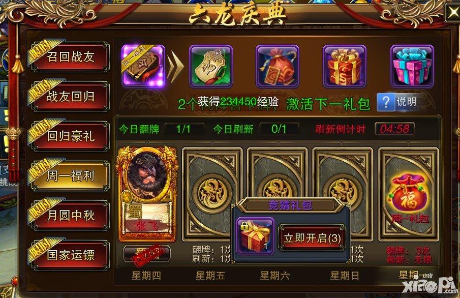 【六龙争霸3d官网开新区】六龙争霸3d版本更新 十万钻石等你来拿!