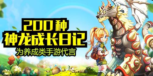 神龙部落2角色玩法 角色有哪些玩法