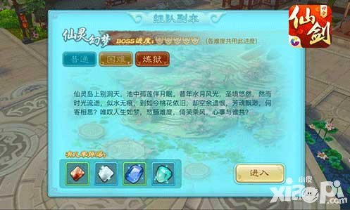 仙剑奇侠传3D回合新版本