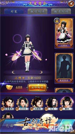 女仆装即是正义 古剑奇谭手游时装秀