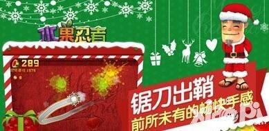 水果忍者圣诞版上线 双节福利抢鲜曝光