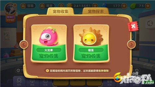 保卫萝卜3宠物系统