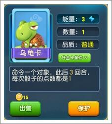 大富翁9乌龟卡属性图鉴