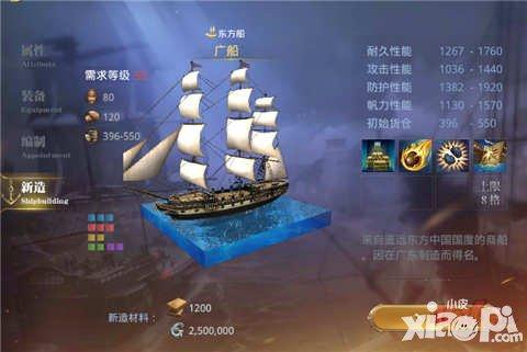 大航海之路广船