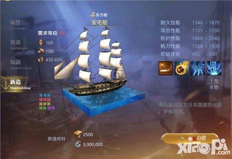 大航海之路安宅船