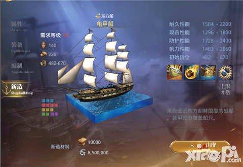 大航海之路龟甲船