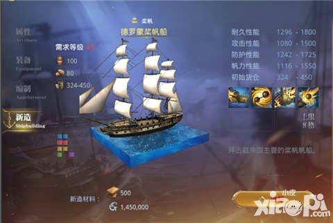 大航海之路德罗蒙桨帆船属性图鉴