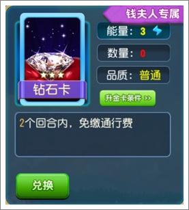 大富翁9钻石卡属性图鉴