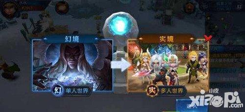 迷雾世界幻画面切换攻略