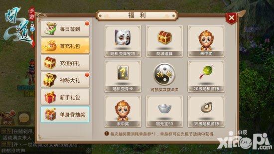 《问道》手游双11狂欢节开幕 光棍节活动上线