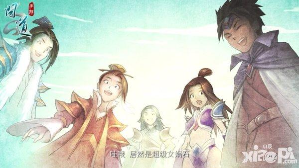 《问道》手游首部玩家动画片发布 交易系统即将革新