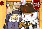 那兔之大国梦