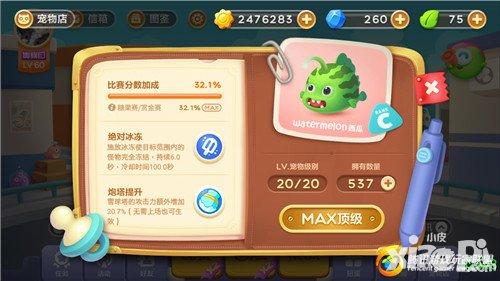 保卫萝卜3宠物西瓜