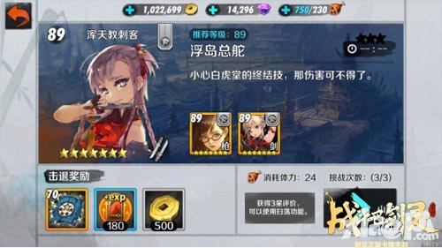 战斗吧剑灵浮空总舵10通关攻略