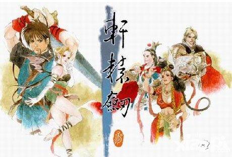 轩辕剑3手游职业