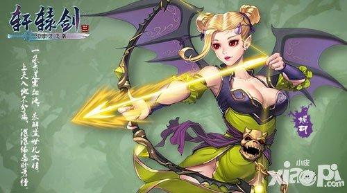 轩辕剑3手游刷经验