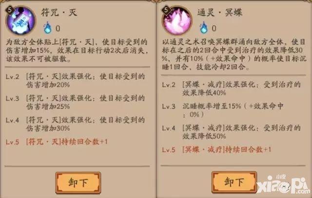 阴阳师凤凰火人物技能解析