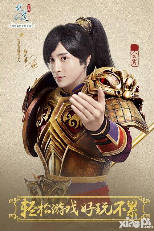 薛之谦首曝游戏昵称 《问道》手游年度版4大卖点公布