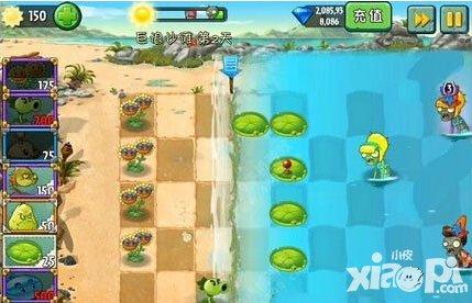 植物大战僵尸2巨浪海滩第2天