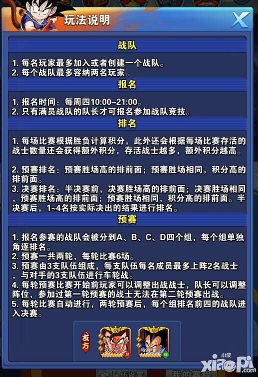 龙珠激斗战队竞技赛玩法介绍 战队竞技怎么玩