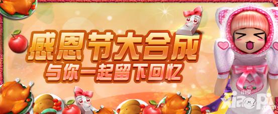 劲舞团手游推出感恩节活动 邀你共享火鸡大餐