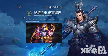 封神英雄榜巨灵台玩法介绍