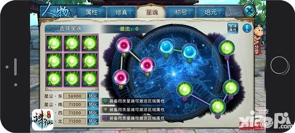 图片: 图10:《诛仙手游》全新星图玩法.jpg