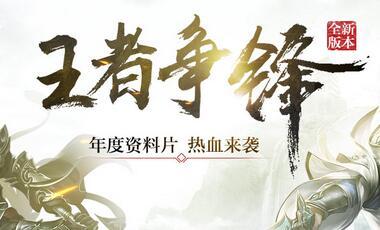 诛仙手游年度资料片王者争锋上线 跨服PK剑指全网