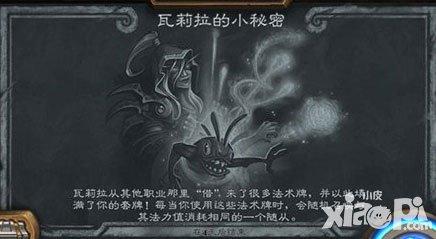 炉石传说瓦莉拉的小秘密怎么玩 乱斗攻略解析