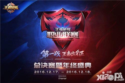 王者荣耀kpl总决赛12月17日王者出征 福利门票即将开售