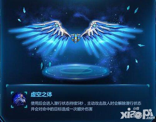 星际火线虚空之翼属性解析 虚空之翼属性怎么样